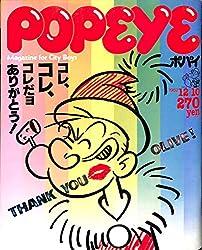 POPEYE (ポパイ) 1982年12月10日号 THANK YOU OLIVE ! コレ、コレ、コレだョありがとう!
