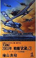 大逆転!2003年戦艦「武蔵」〈3〉 (カッパ・ノベルス)