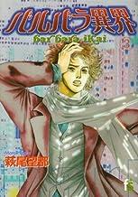 バルバラ異界 (3) (flowers comics)