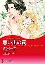 孤児 ヒロインセット vol.3 (ハーレクインコミックス)