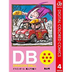 "DRAGON BALL カラー版 魔人ブウ編 4 (ジャンプコミックスDIGITAL)"""