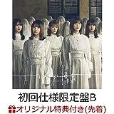 櫻坂46 【店舗限定先着特典つき】Nobody's fault (初回仕様限定盤 Type-B CD+Blu-ray) (店舗特典:ステッカー(TYPE-B))