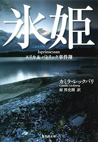 氷姫 エリカ&パトリック事件簿 (集英社文庫)