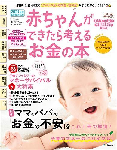赤ちゃんができたら考えるお金の本 2021年版 (ベネッセ・ムック たまひよブックス たまごクラブ・ひよこクラ)