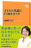 子どもの英語にどう向き合うか (NHK出版新書)