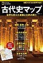 古代史マップ 世界を変えた帝国と文明の興亡