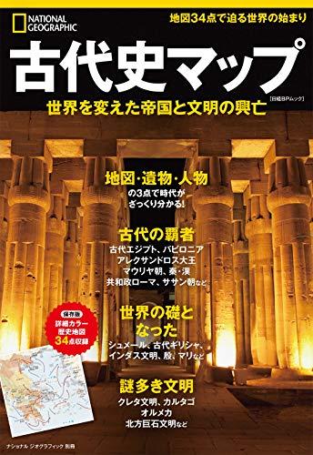 古代史マップ 世界を変えた帝国と文明の興亡 (ナショナル ジオグラフィック 別冊) - ナショナル ジオグラフィック