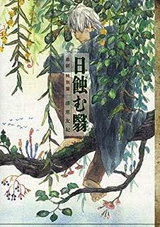 蟲師 特別篇 日蝕む翳 (KCデラックス)