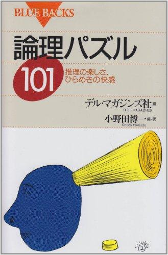 論理パズル101―推理の楽しさ、ひらめきの快感 (ブルーバックス)