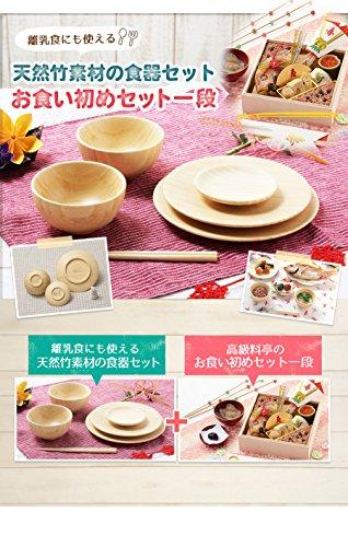 東京正直屋『お食い初め一段離乳食にも使える天然竹素材の食器セット』