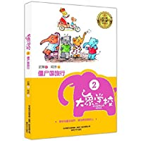 Elephant School 2- Zombie country travel(Chinese Edition)