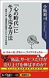 「心の時代」にモノを売る方法 変わりゆく消費者の欲求とビジネスの未来 (角川oneテーマ21)