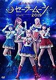 乃木坂46版 ミュージカル「美少女戦士セーラームーン」2019 DVD[NPDV-2004/5][DVD] 製品画像