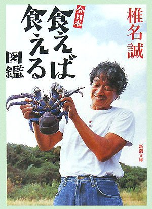 全日本食えば食える図鑑 (新潮文庫)
