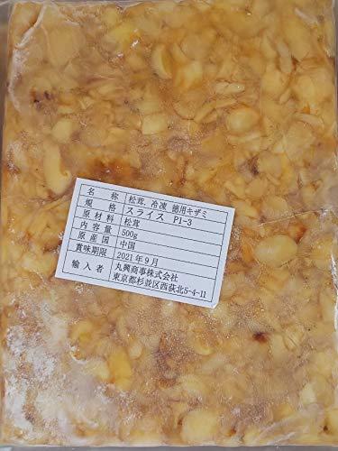 訳あり 冷凍 生 松茸 スライス ( 徳用 きざみ ) 500g 業務用 まつたけ 限定価格