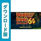 ドンキーコング64 WiiUで遊べるNINTENDO64ソフト オンラインコード