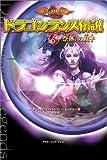 ドラゴンランス伝説 6 〈奈落〉の双子