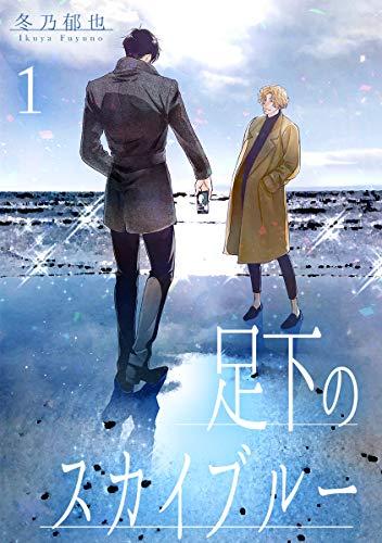 足下のスカイブルー 分冊版 1 (集英社君恋コミックスDIGITAL)