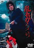 乱れからくり[TDV-16251D][DVD]