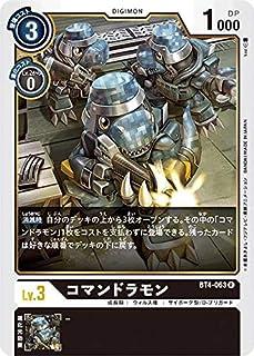 デジモンカードゲーム BT4-063 コマンドラモン (R レア) ブースター グレイトレジェンド (BT-04)