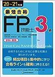 '20~'21年版 最短合格 3級FP技能士
