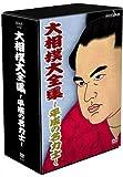大相撲大全集〜平成の名力士〜[NSDX-6934][DVD]