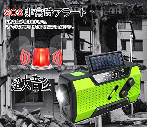 防災ラジオ懐中電灯ラジオ手回し充電ラジオソーラー充電器緊急ラジオAM/FM対応携帯式ラジオSOS緊急警報大容量2000mAhスマホ充電防災グッズセット緊急対策、地震、津波、台風、停電、防災対応(グリーン)