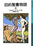 旧約聖書物語(上) (岩波少年文庫)