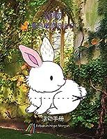 动物着色和剪刀技巧活动书: 我的第一本令人敬畏的动物着色和活动书,适用于5-12岁的儿童 放松的着色&#2