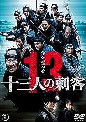 【動画】十三人の刺客
