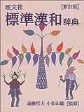 旺文社標準漢和辞典