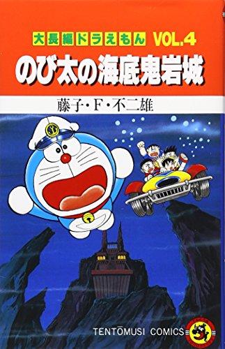 大長編ドラえもん (Vol.4) のび太の海底鬼岩城(てんとう虫コミックス)の詳細を見る