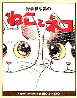 野妻まゆ美のねことネコ―コミックエッセイ集