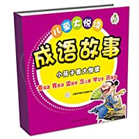 Children Tongda Yue read idioms(Chinese Edition)
