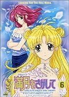 満月(フルムーン)をさがして(6) [DVD]