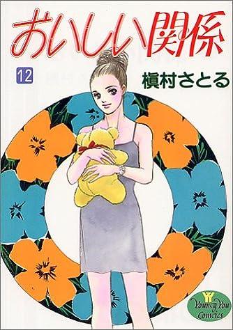 おいしい関係 (12) (ヤングユーコミックス)