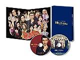 記憶にございません! DVD スペシャル・エディション[DVD]