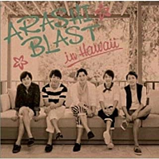 嵐 ARASHI BLAST in Hawaii 初回限定盤