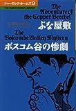 シャーロック・ホームズ (9) (The Kumon manga library)