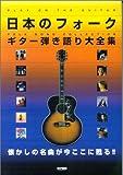 保存版 日本のフォーク ギター弾き語り大全集 (Best hit artists guitar song book series)