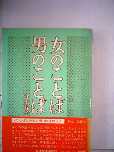 女のことば男のことば (1979年) (NKTブックス)