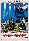 Easy Rider - Jack Nicholson - japanisch – Film Poster