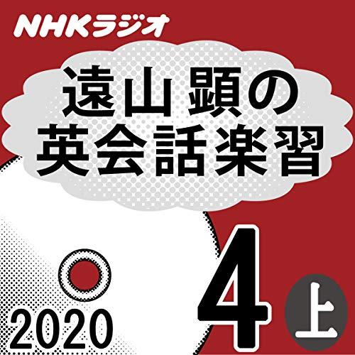 『NHK 遠山顕の英会話楽習 2020年4月号 上』のカバーアート