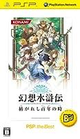 幻想水滸伝 紡がれし百年の時 PSP the Best - PSP
