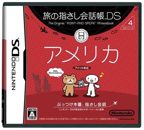 旅の指さし会話帳DS アメリカ
