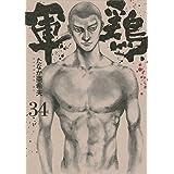 軍鶏(34) (イブニングコミックス)