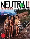ニュートラル(12) NEUTRAL 裸足に戻ろう東南アジア (白夜ムック (298))