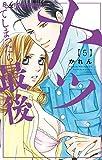 ヤッてしまったら最後【電子限定特典ペーパー付き】(5) (フラワーコミックスα)