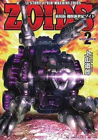 新装版 機獣新世紀 ZOIDS(ゾイド)(2) (小学館クリエイティブ単行本)