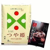 特別栽培米山形県庄内産つや姫2kgと国内産十六穀ごはん ~ギフトに美味しいお米~ 令和2年産